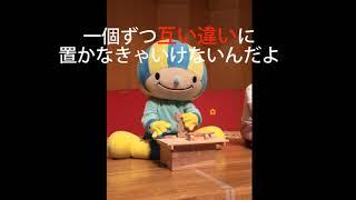 たのしく木育!~つみぼぼ選手権~