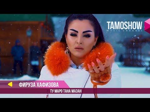 Фируза Хафизова - Ту маро тана мазан (Клипхои Точики 2018)