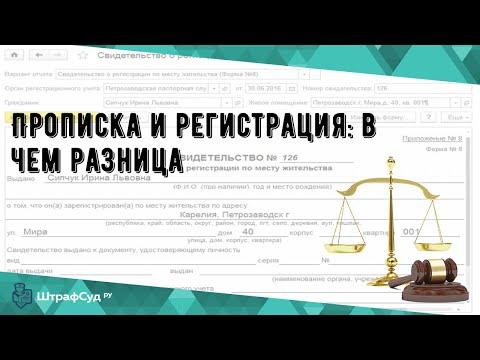 Прописка и регистрация: в чем разница