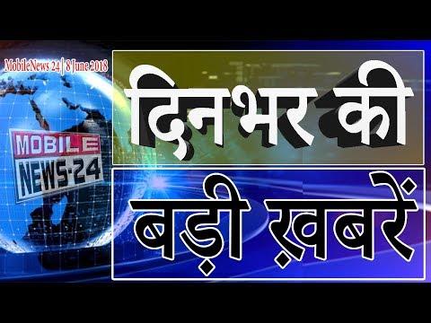 आज दिनभर की बड़ी ख़बरें | Nonstop news | News bulletin | Speed news | News headlines |