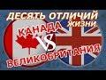 Канада или Великобритания 10 отличий жизни в этих странах