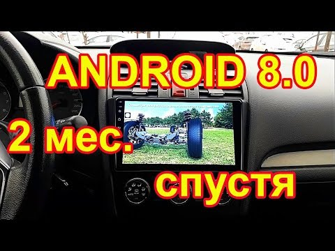 """Магнитола 2Din на Android 8, С Диагональю 9"""" Плюсы и Минусы"""