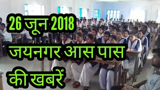 preview picture of video '26 June 2018 Jaynagar City'