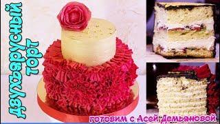 Двухъярусный торт. Рецепт торта Raffaello и торт  фруктовая корзинка. Украшение торта из мастики