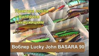 Lucky john pro series basara 90sp