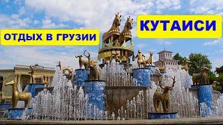 Кутаиси:TOURIST INFO / Что посетить в Кутаиси? ОТДЫХ В ГРУЗИИ