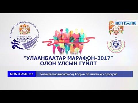 """""""Улаанбаатар марафон""""-д 17 орны 30 мянган хүн оролцоно"""