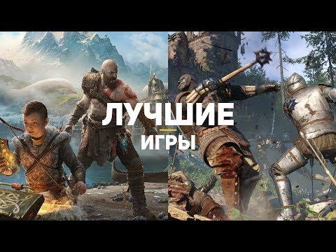 ТОП-20 ЛУЧШИХ ИГР 2018. Часть 2