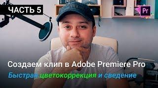 Быстрая цветокоррекция видео - Делаем клип в Premiere Pro   Уроки Adobe Premiere Pro CC 2017
