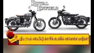 க்ளாசிக் 350 & க்ளாசிக் 500...நிறைகள் குறைகள் தெரியுமா?  | ROYAL ENFIELD