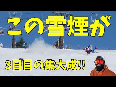 2019 01 19 桶川西中学校スキー教室3日目(最終日)