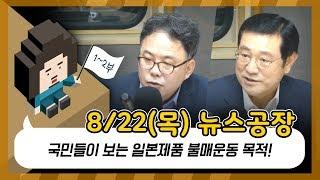 김어준의 뉴스공장 2019년 08월 22일 방송 1부,2부 / 일본수출 규제 피해 중소기업 지원, 국민들이 보는 일본제품 불매운동 목적!