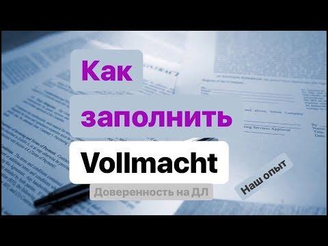 Как заполнить Vollmacht / Доверенность на доверенное лицо в Германии. Наш опыт