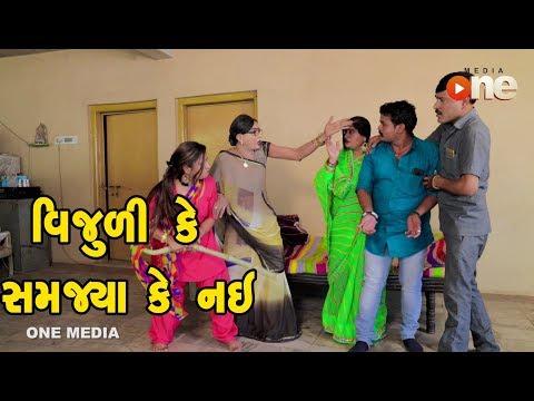 Vijuli Ke Samjya Ke Nay   Gujarati Comedy   One Media