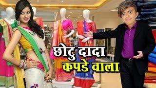 Chotu Dada Kapde Wala - Khandesh Comedy Video - Chotu Dada Comedy
