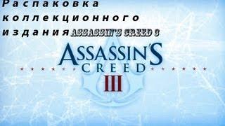Распаковка коллекционного издания Assassin's Creed 3