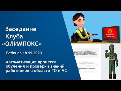 Обучение и проверка знаний работников в области ГО и ЧС   Клуб ОЛИМПОКС 18.11.2020