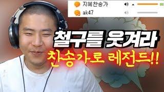 철구를 웃겨라! 찬송가로 레전드 찍고 초딩이랑 싸우다 운영자 뜨고ㅋㅋㅋㅋ (17.07.11-13) :: ChulGu