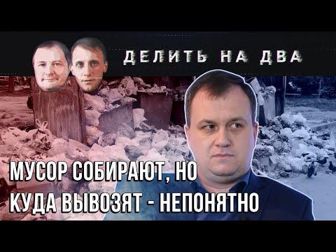 Делить на два / Андрей Лукьянов: Мусорная реформа уже себя показала / 29.10.2020