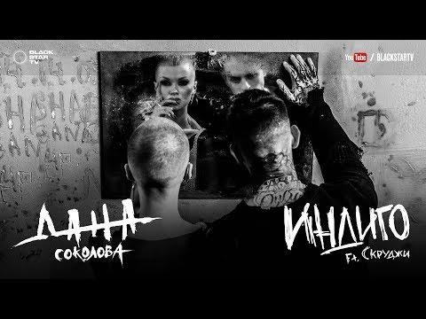 Дана Соколова Feat. Скруджи - Индиго