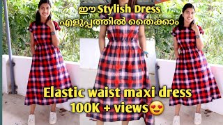 DIY Elastic waist maxi dress, easy ആയി തയ്ക്കാം ഈ stylish dress... malayalam tutorial