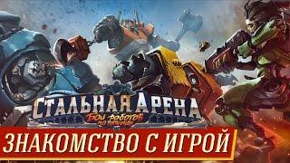 Стальная Арена - Знакомство с игрой на