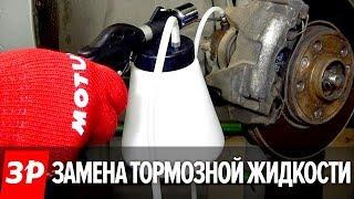 Тормозная жидкость: как заменить самому?