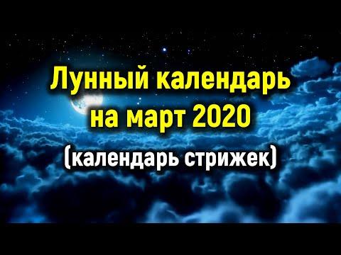 Лунный календарь на март 2020. Лунный календарь стрижек на март