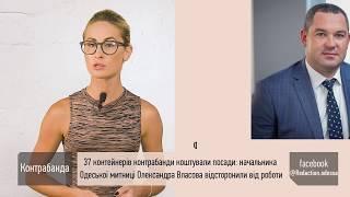 Начальника Одесской таможни Александра Власова отстранили от работы