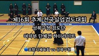 제16회 추계전국실업검도대회(성북구청 여자부 단체전 하이라이트)