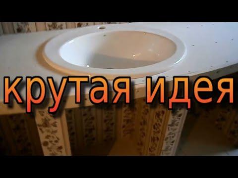 Мебель для ванной своими руками Самая простая и дешевая столешница.