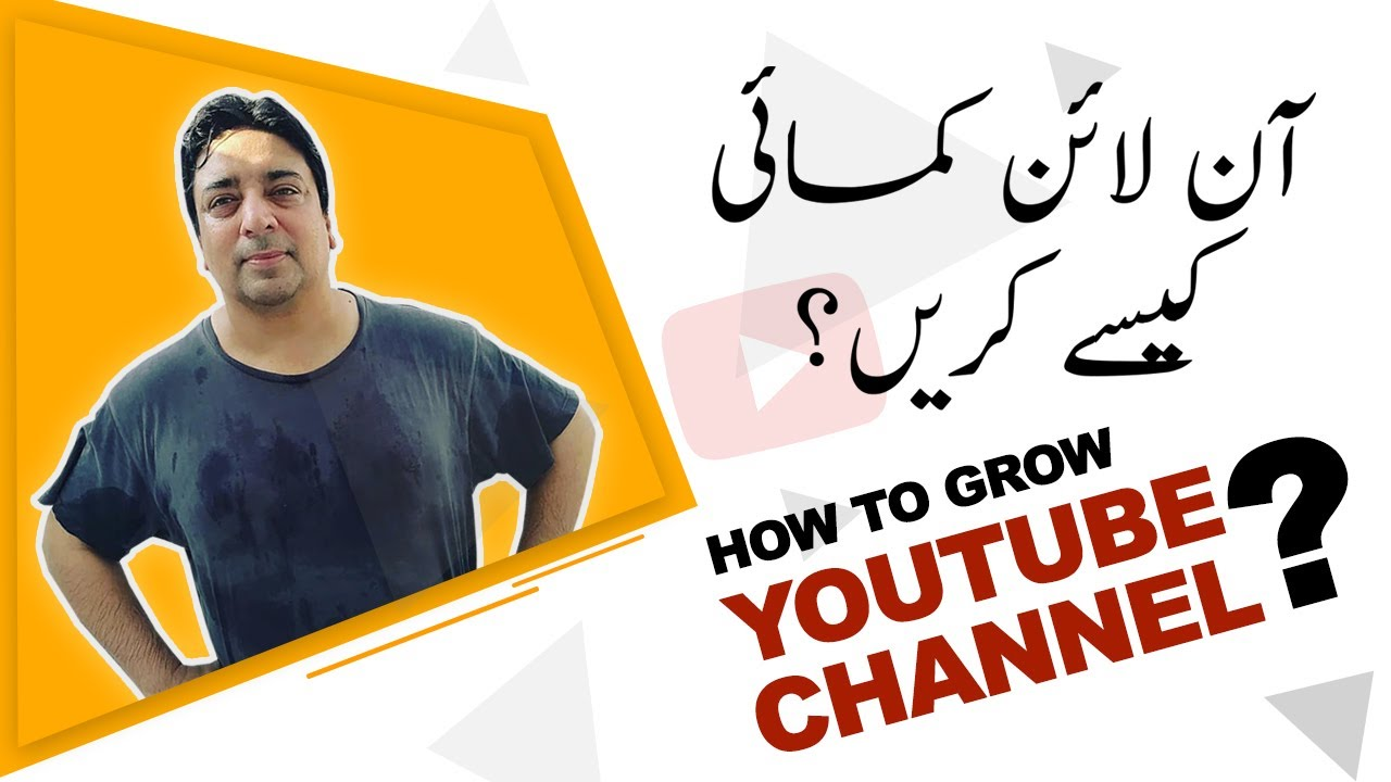 Online Earning | How to Grow a Youtube Channel? | Get more video views.