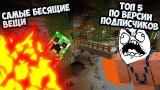⚠ ТОП5 САМЫХ БЕСЯЩИХ ВЕЩЕЙ В МАЙКРАФТЕ ⚠ ТопПВП [Minecraft]