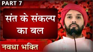 Navdha Bhakti | Part 07 | Shree Hita Ambrish Ji | Varanasi