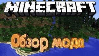 МИР СТАЛ РЕАЛИСТИЧНЕЕ - Minecraft(Обзор мода)