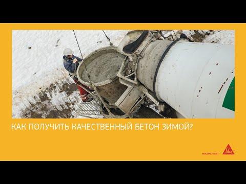 Как получить качественный бетон зимой. Противоморозные добавки в бетон