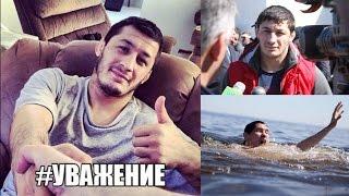 Боец UFC Рашид Магомедов спас тонущего ребенка