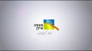 שירת המונים מצפה אילן- יום העצמאות 71 לישראל(1 סרטונים)