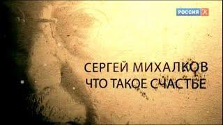 Сергей Михалков. Что такое счастье?