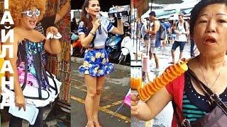 Смотреть онлайн Прогулка по рынку Чатучак Бангкок