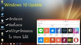 เช็ค Windows 10 Update แก้ปัญหาโหลดแอพใน Store ไม่ได้