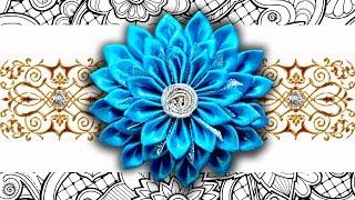 Нарядный цветок своими руками