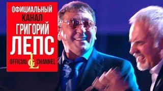 Григорий Лепс и Валерий Меладзе - Обернитесь (ЖАРА В БАКУ Live, 2018)