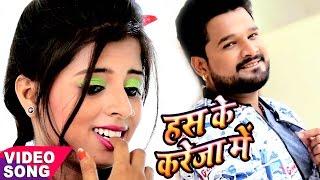 Superhit Bhojpuri Lokgeet - Has Ke Kareja Me - Ritesh Pandey - Chirain - Bhojpuri Hit Songs