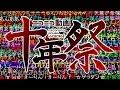 ニコニコ動画十年祭 【原曲歌詞付きver】