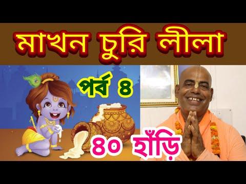 মাখন চুরি লীলা।শুভ জন্মাষ্টমী ২০১৯।শ্রীকৃষ্ণের বাল্যলীলা।janmashtami 2019 krishna lila bangla