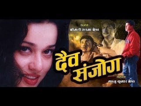 Daiba Sanjog | Nepali Movie
