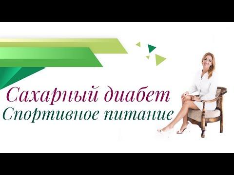 Сахарный Диабет и спортивное питание. Врач эндокринолог, диетолог Ольга Павлова.