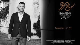 تحميل اغاني كاظم الساهر - تناقضات | Kadim Al Sahir - Tanakothat MP3