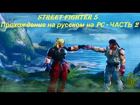 STREET FIGHTER 5 - Прохождение на русском на PC - ЧАСТЬ 2